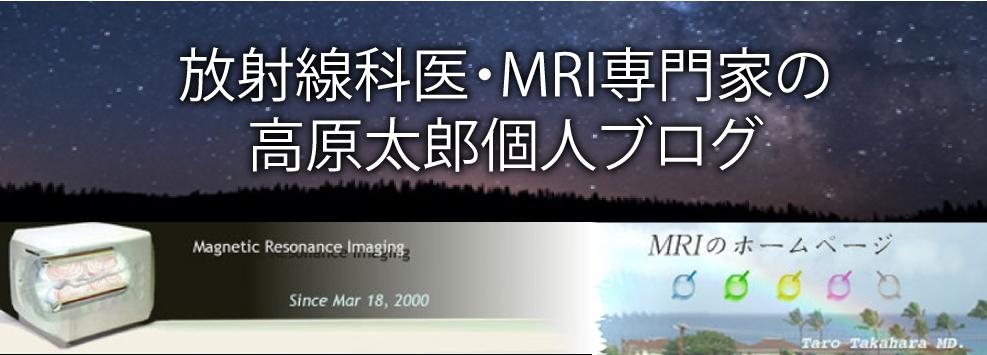 放射線科医・MRI専門家の高原太郎個人ブログ