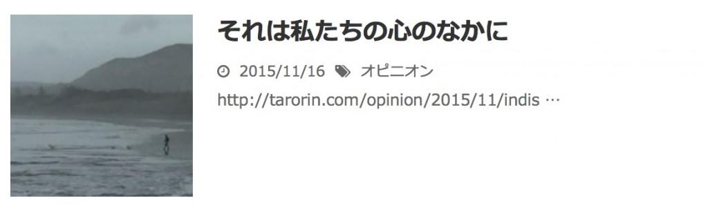 スクリーンショット 2015-12-01 18.30.24