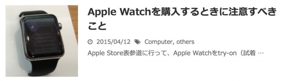 BN AppleWatch注意点 ガジェット