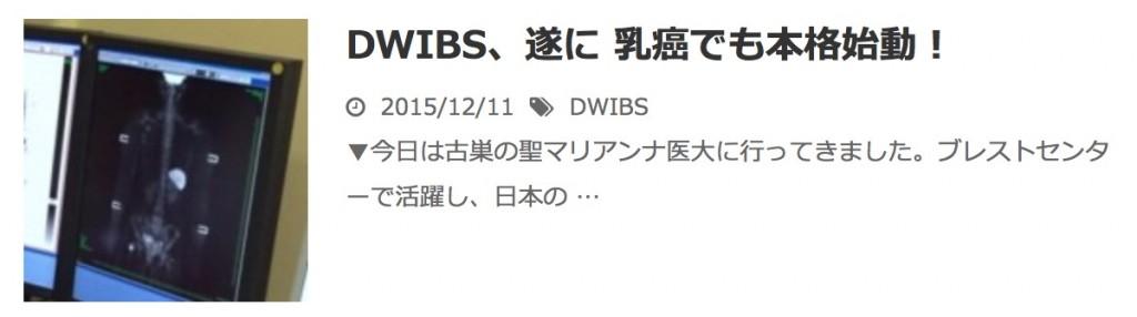 BN DWIBS乳がんでも