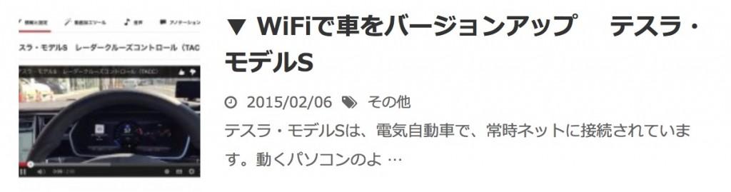 WiFiでバージョンアップ tesla