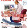 「RadFan」 創刊号Preview デジタルお助け隊