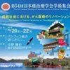 第54回 日本がん治療学会 シンポジウム発表